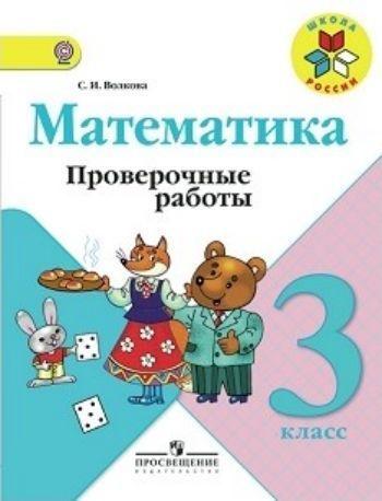 Математика. 3 класс. Проверочные работы к учебнику Математика: класс