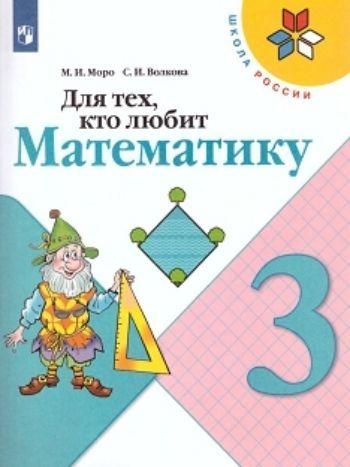Математика. 3 класс. Для тех, кто любит математику. Пособие для учащихся