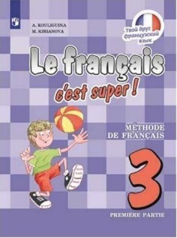 Французский язык. 3 класс. Учебник в 2-х частях