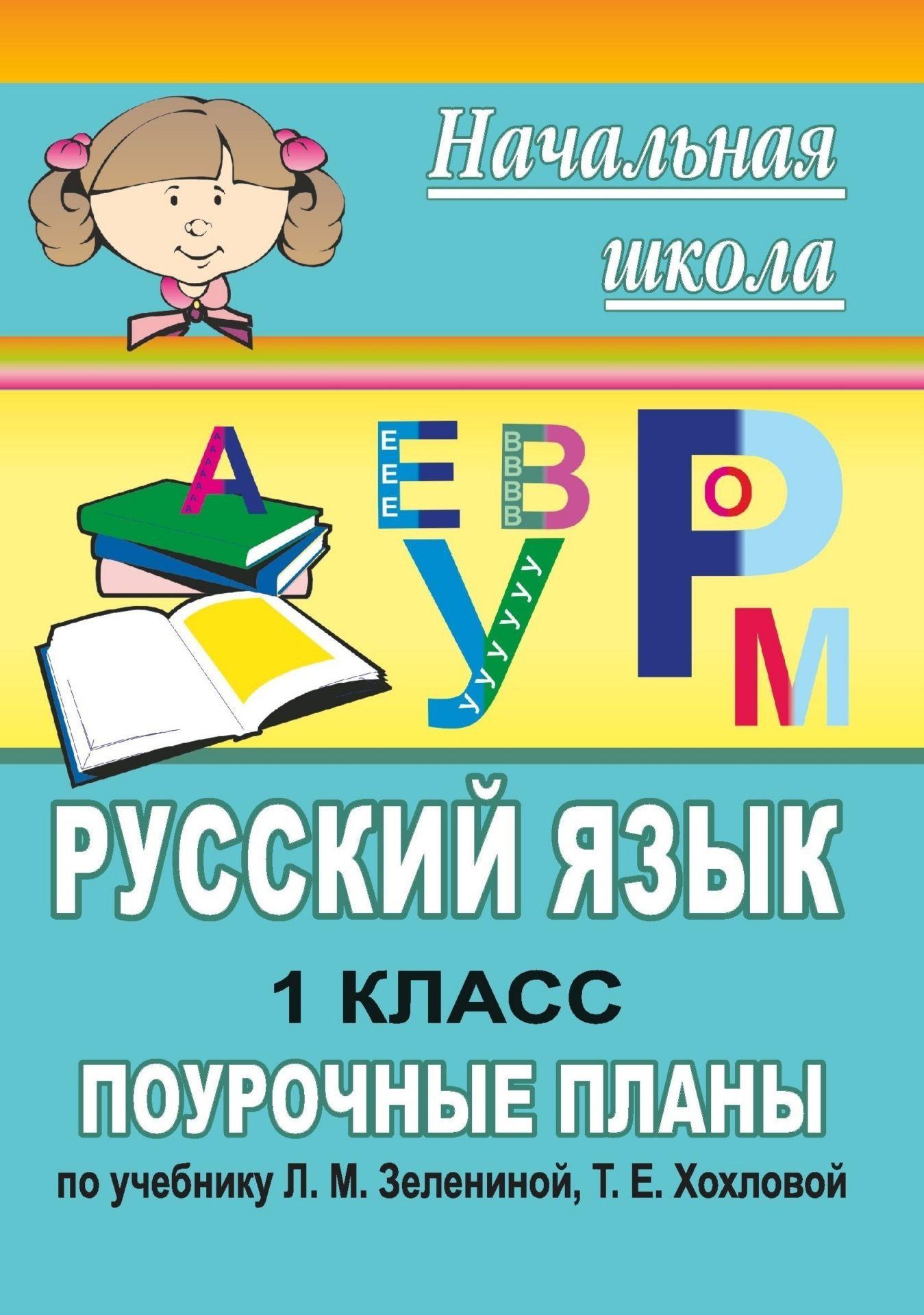 Русский язык. 1 класс: поурочные планы по учебнику Л. М. Зелениной, Т. Е. Хохловой