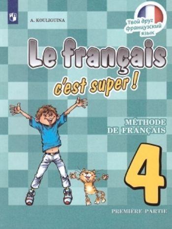 Французский язык. 4 класс. Учебник в 2-х частях