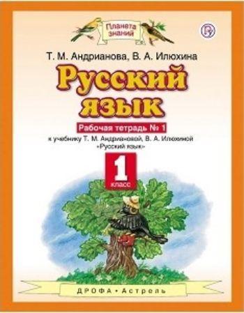Русский язык. 1 класс. Рабочая тетрадь в 2-х частях