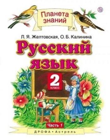 Русский язык. 2 класс. Учебник в 2-х частях