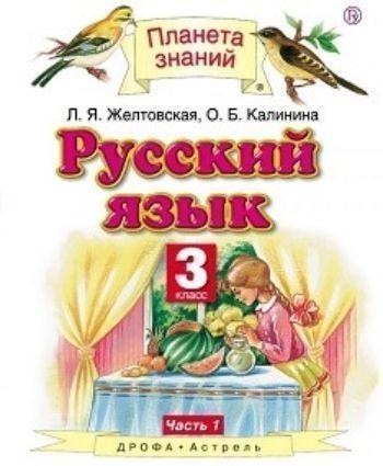 Русский язык. 3 класс. Учебник в 2-х частях