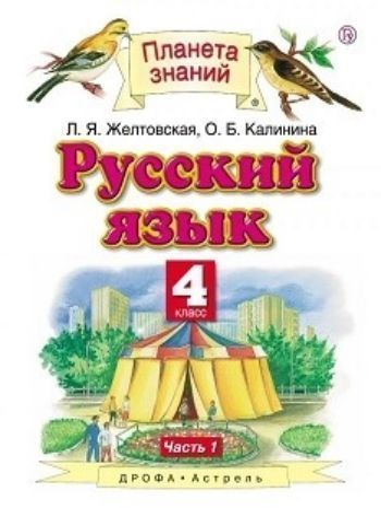Русский язык. 4 класс. Учебник в 2-х частях