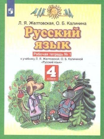 Русский язык. 4 класс. Рабочая тетрадь в 2-х частях