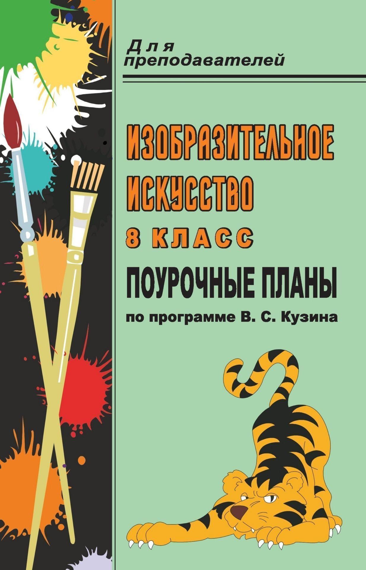 Изобразительное искусство. 8 класс: поурочные планы по программе В. С. Кузина