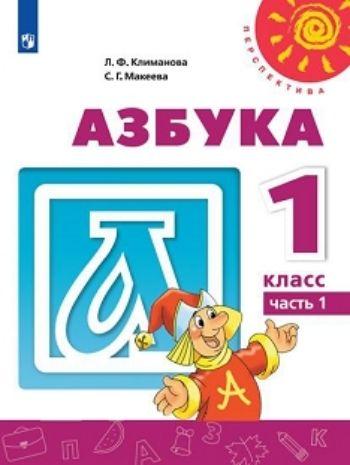 Азбука. 1 класс. Учебник в 2-х частях
