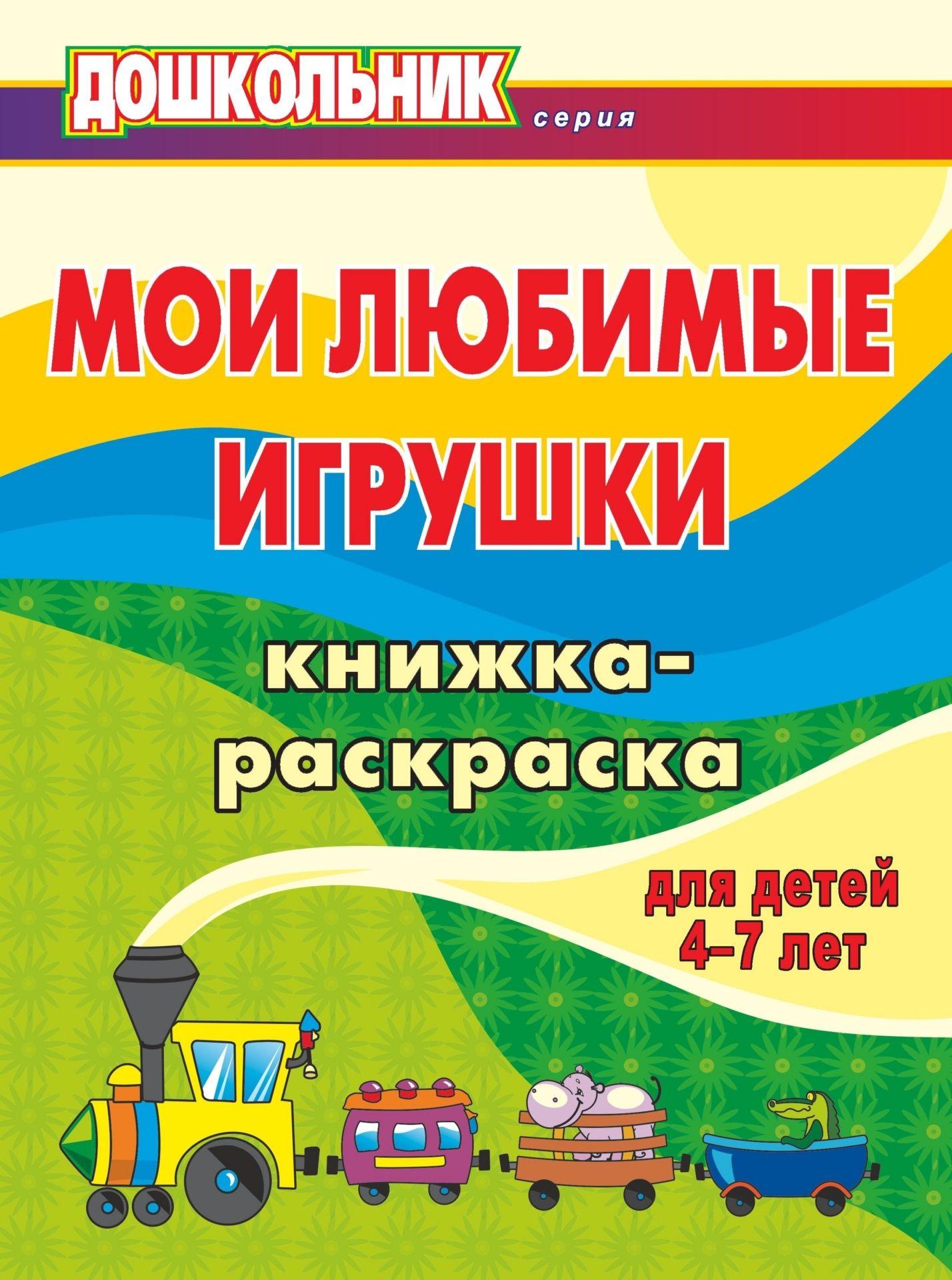 Мои любимые игрушки: книжка-раскраска для детей 4-7 лет
