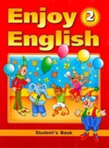 Enjoy English-2: Student's Book. Английский с удовольствием. 2 класс. Учебник