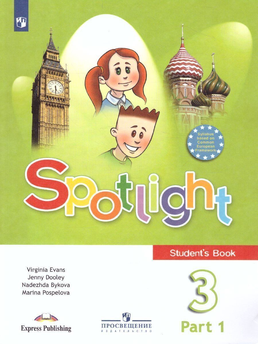 Английский в фокусе. Spotlight. 3 класс. Учебник