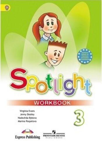 Английский в фокусе. Spotlight. 3 класс. Рабочая тетрадь