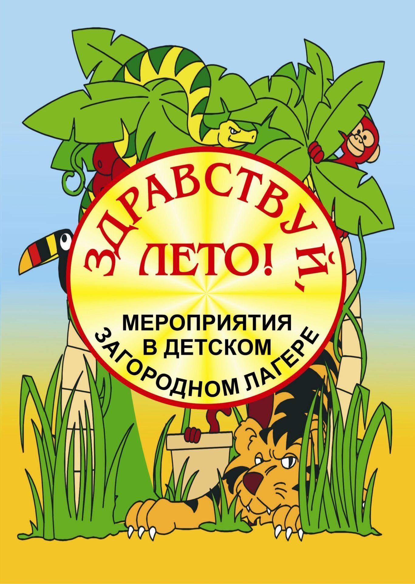 Здравствуй, лето! Мероприятия в детском загородном лагере