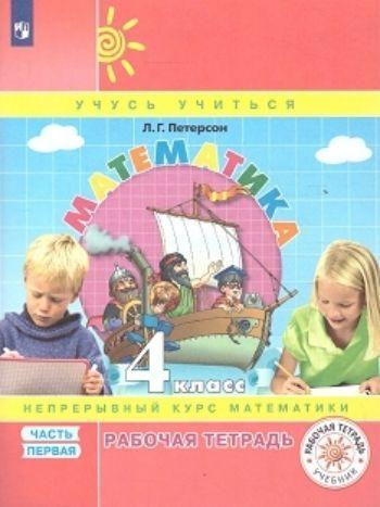 Математика. 4 класс. Рабочая тетрадь в 3-х частях