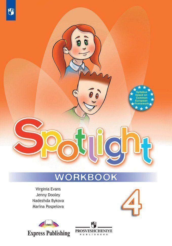 Английский в фокусе. Spotlight. 4 класс. Рабочая тетрадь