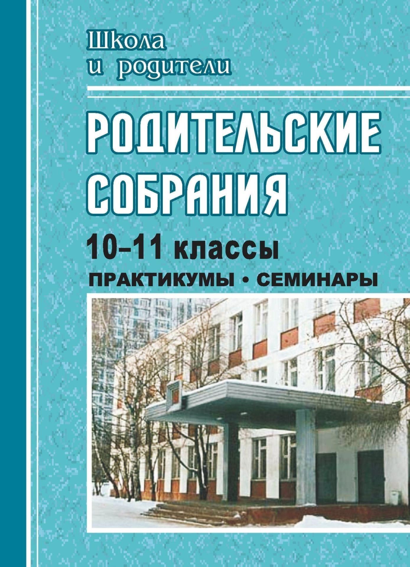 Родительские собрания. 10-11 кл. Практикумы, семинары
