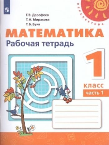 Математика. 1 класс. Рабочая тетрадь в 2-х частях