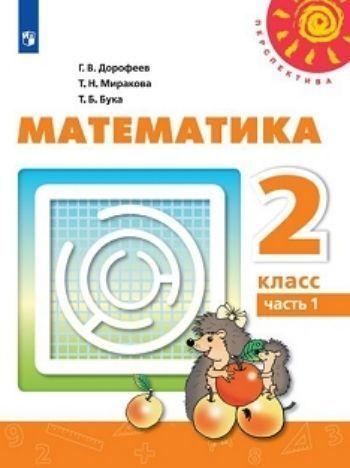 Математика. 2 класс. Учебник в 2-х частях