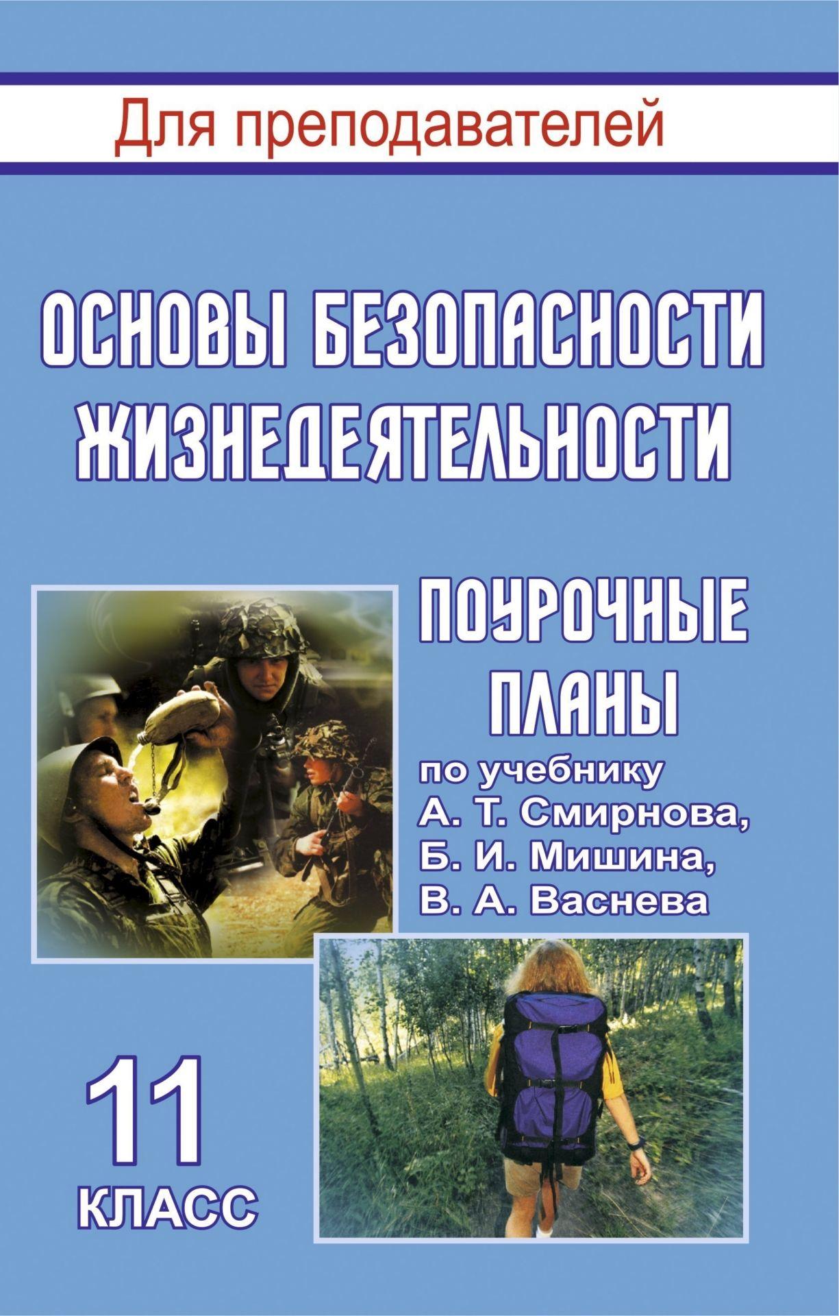 Основы безопасности жизнедеятельности. 11 класс: поурочные планы по учебнику А. Т. Смирнова и др.