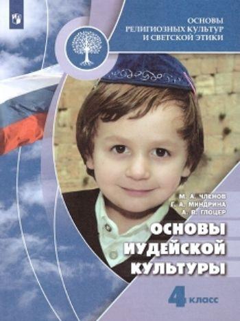 Основы иудейской культуры. 4 класс