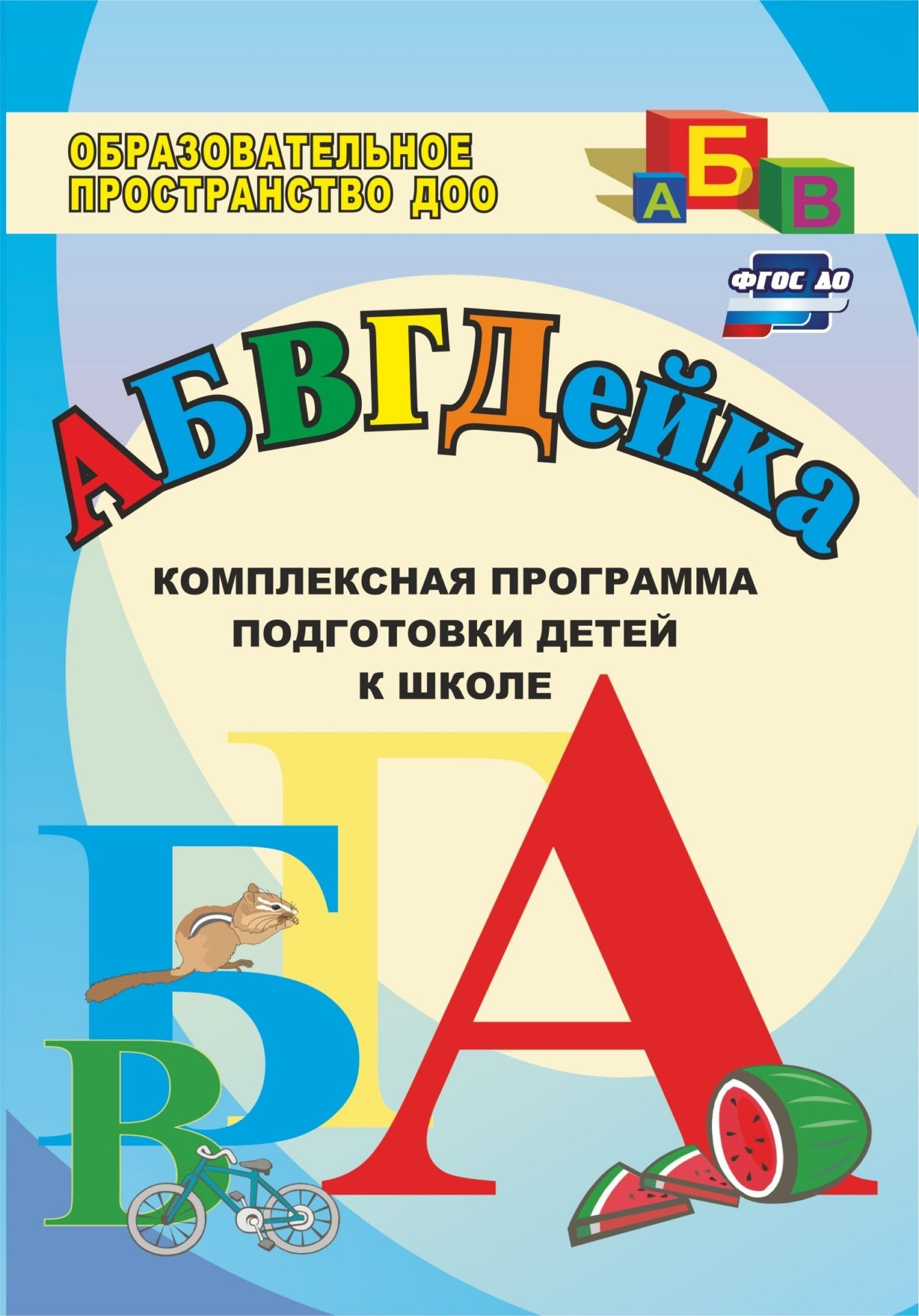 Купить со скидкой АБВГДЕйка: комплексная программа подготовки детей к школе