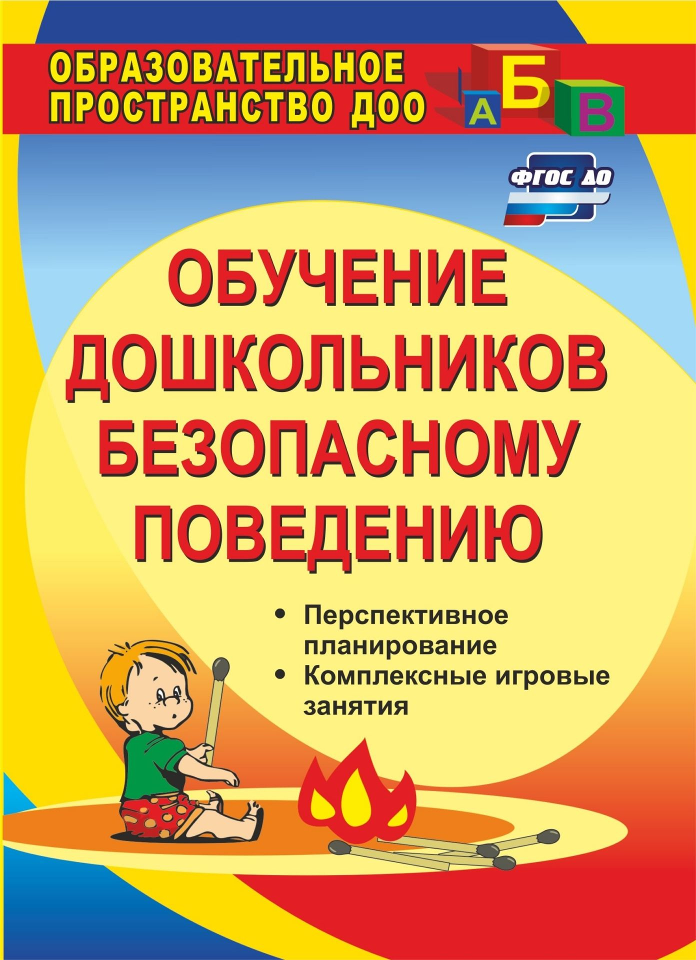 Обучение дошкольников безопасному поведению: перспективное планирование, комплексные игровые занятияОбразовательное пространство ДОО<br>Дети могут оказаться в неожиданно опасной для жизни и здоровья ситуации на улице и дома, и от того, как они отреагируют на нее, будет зависеть их физическое и психическое состояние. Основная задача воспитывающих взрослых, которую ставит ФГОС ДО, обеспечен...<br><br>Авторы: Чермашенцева О. В.<br>Год: 2018<br>Серия: Образовательное пространство ДОО<br>ISBN: 978-5-7057-1556-5, 978-5-7057-4825-9<br>Высота: 200<br>Ширина: 140<br>Толщина: 10<br>Переплёт: мягкая, склейка
