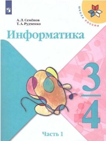 Информатика. 3 класс. Учебник в 3-х частях. Часть 1