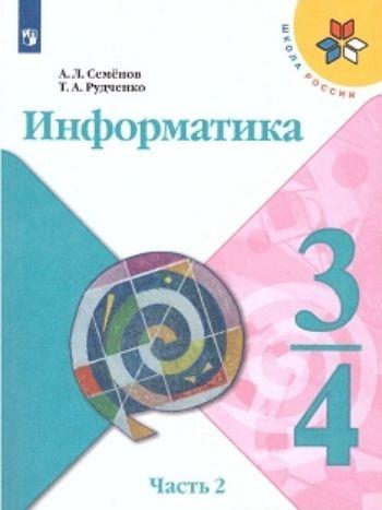 Информатика. 3-4 класс. Учебник в 3-х частях. Часть 2