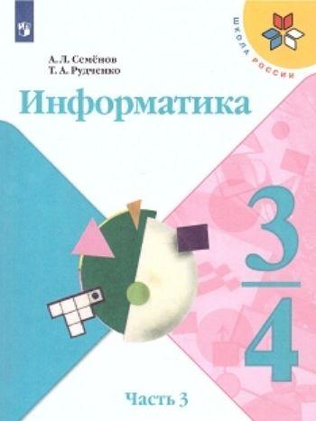 Информатика. 4 класс. Учебник в 3-х частях. Часть 3