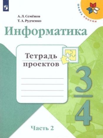 Информатика. 3-4 класс. Тетрадь проектов в 3-х частях. Часть 2