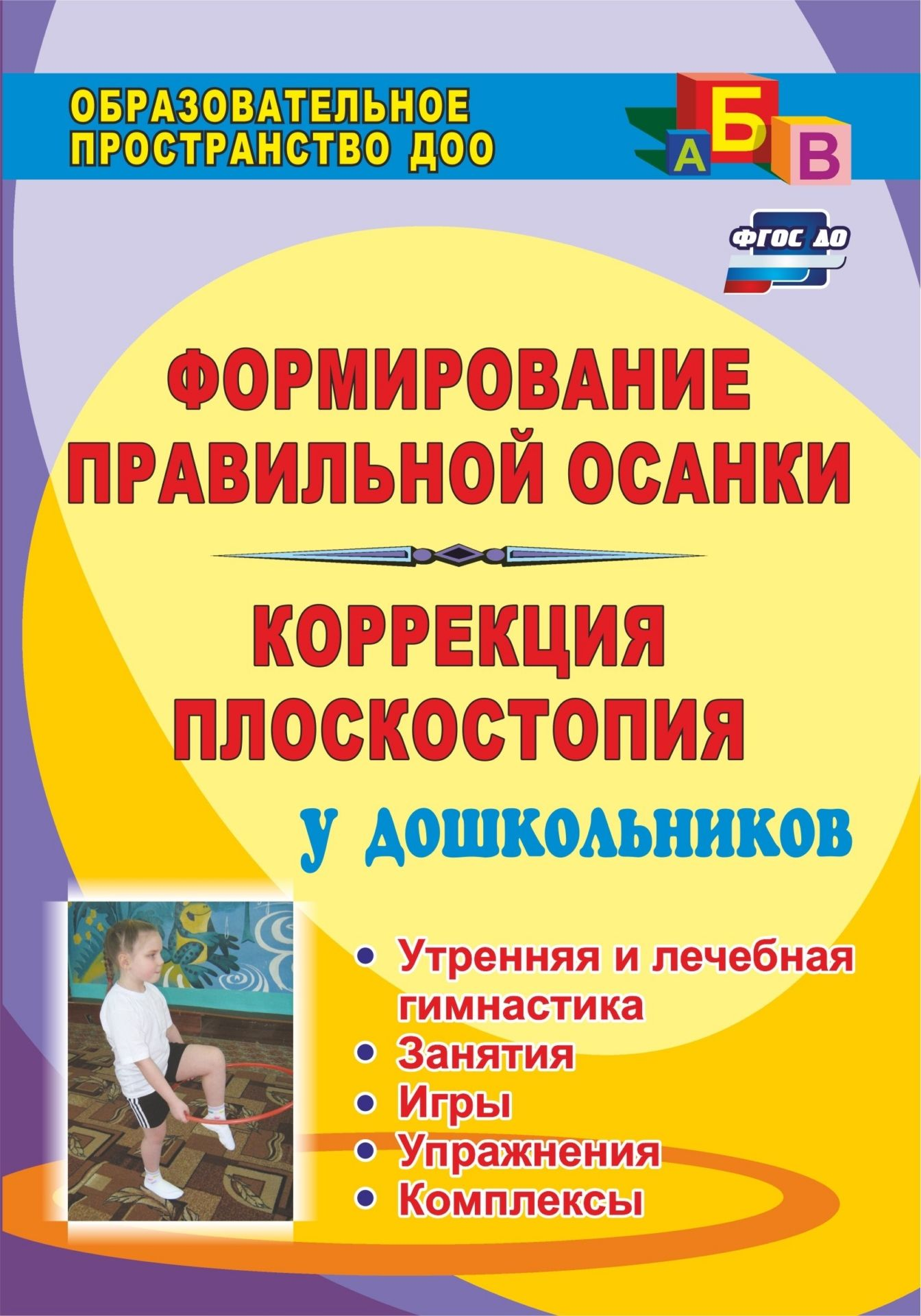 Купить со скидкой Формирование правильной осанки и коррекция плоскостопия у дошкольников: утренняя и лечебная гимнасти