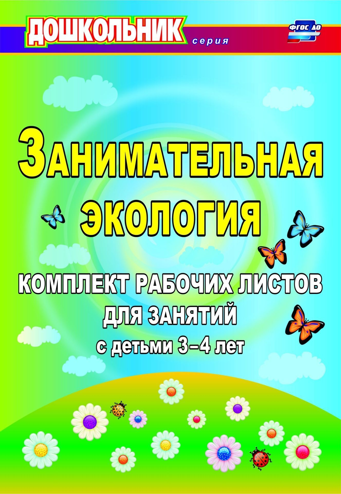 Занимательная экология: комплект рабочих листов для занятий с детьми 3-4 лет