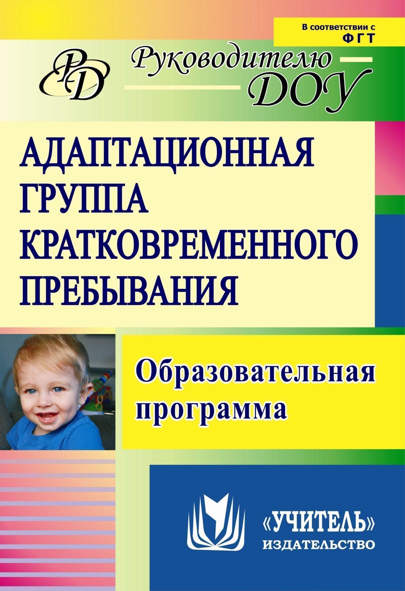 Адаптационная группа кратковременного пребывания: образовательная программа