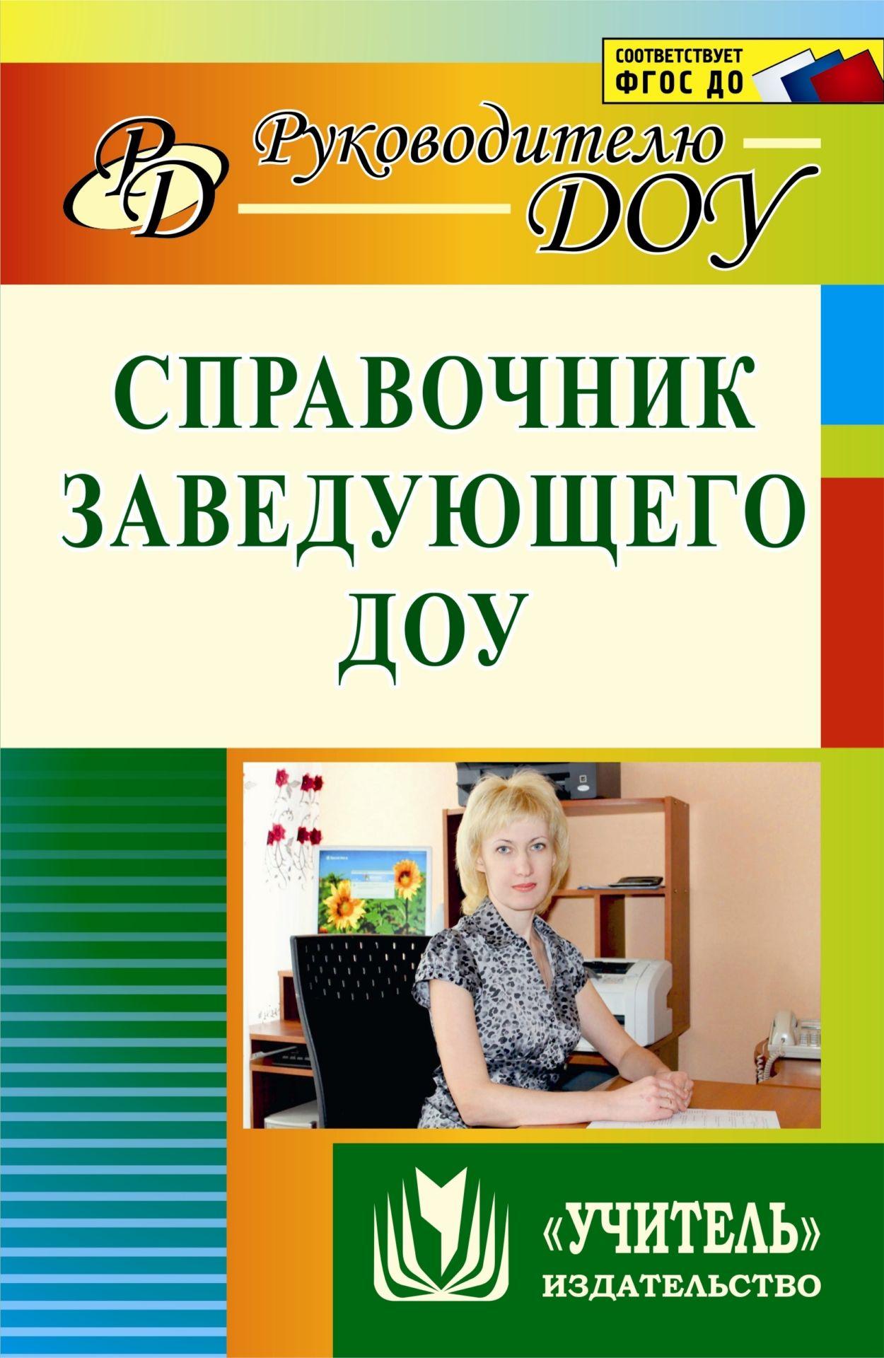 Купить со скидкой Справочник заведующего ДОУ