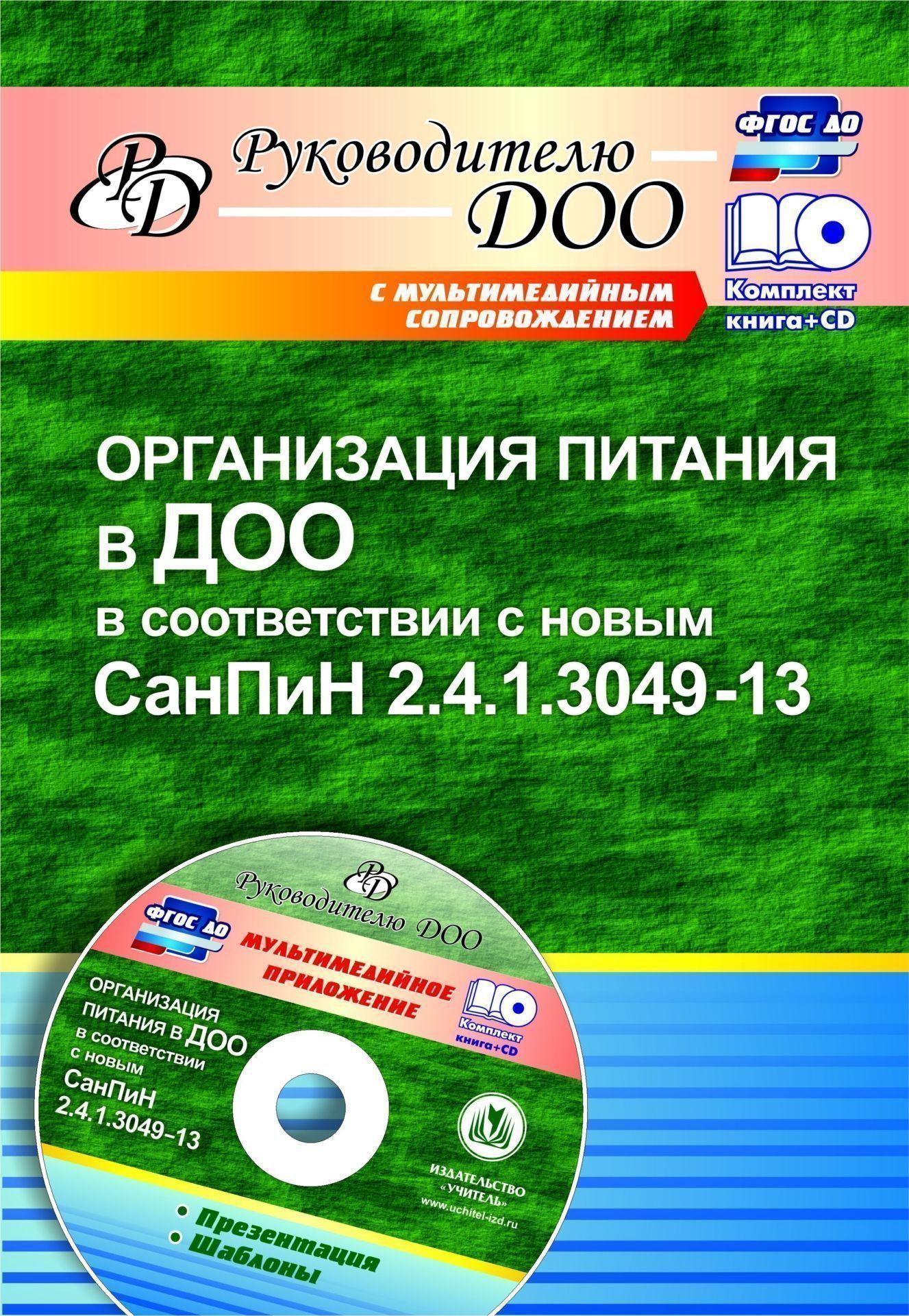 Купить со скидкой Организация питания в ДОО в соответствии с новым СанПиН 2.4.1.3049-13. Презентация, шаблоны в электр