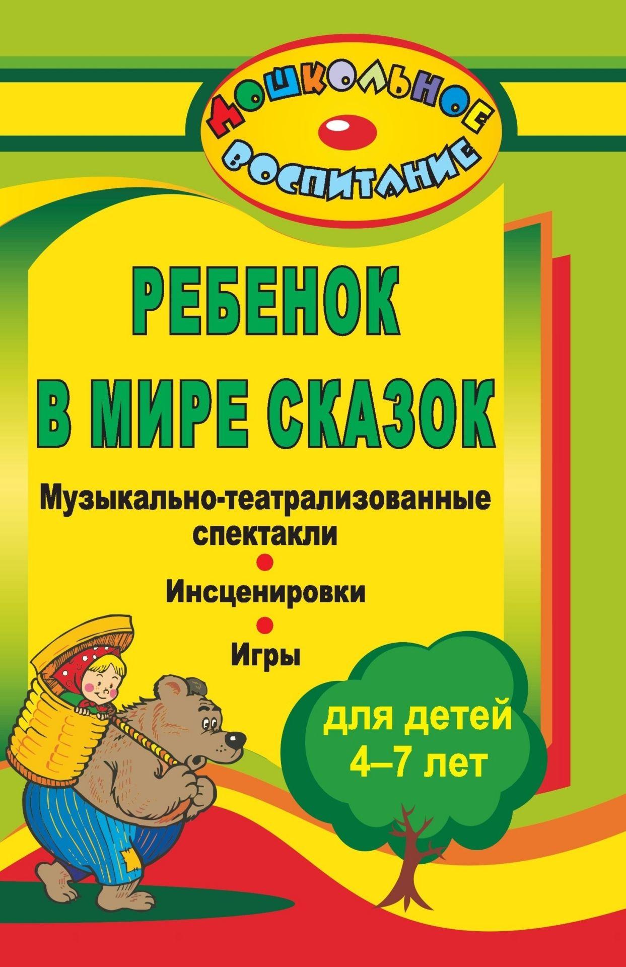 Купить со скидкой Ребенок в мире сказок: музыкально-театрализованные спектакли, инсценировки, игры для детей 4-7 лет