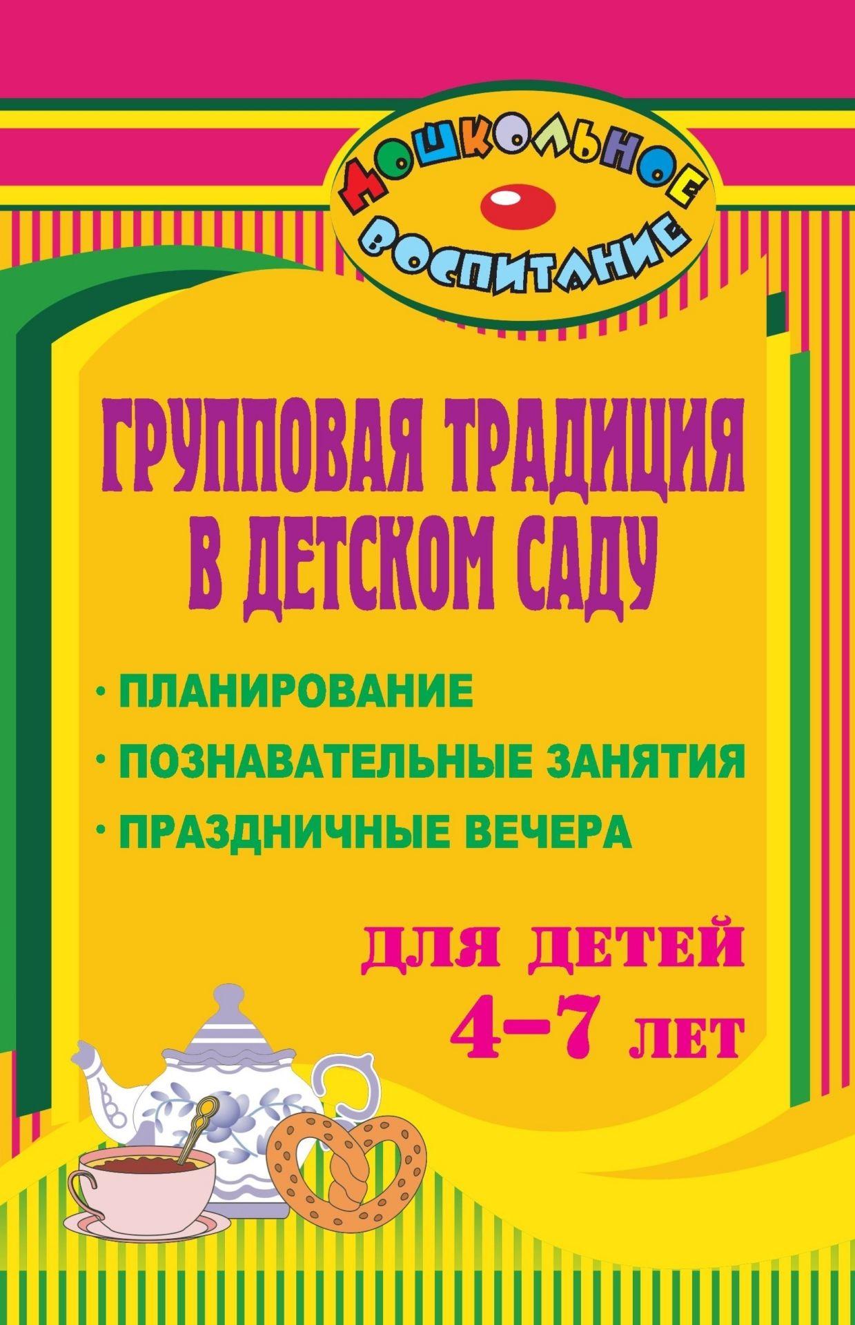 Групповая традиция в детском саду: планирование, познавательные занятия, праздничные вечера для детей 4-7 лет