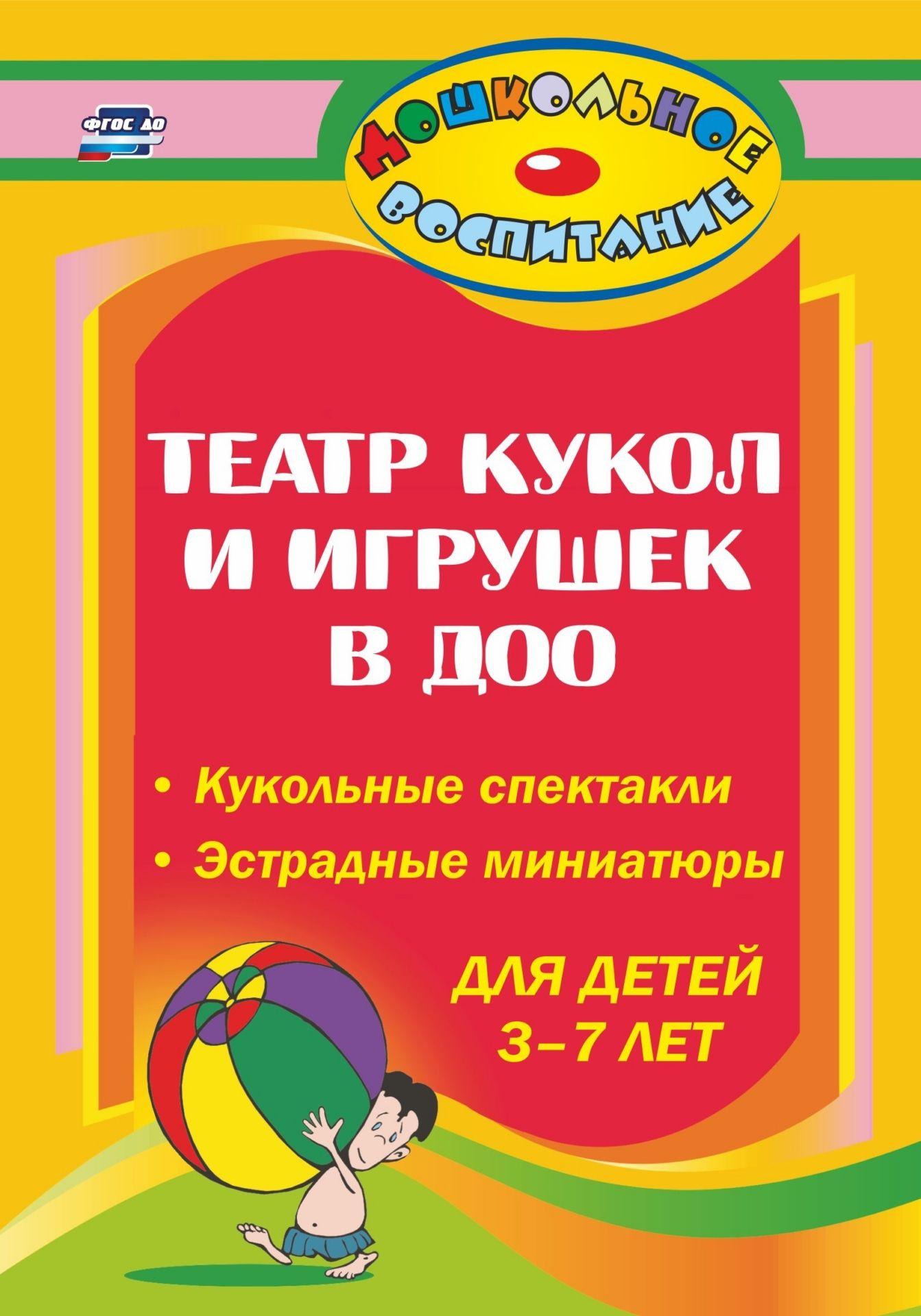 Купить со скидкой Театр кукол и игрушек в детском саду: кукольные спектакли, эстрадные миниатюры для детей 3-7 лет