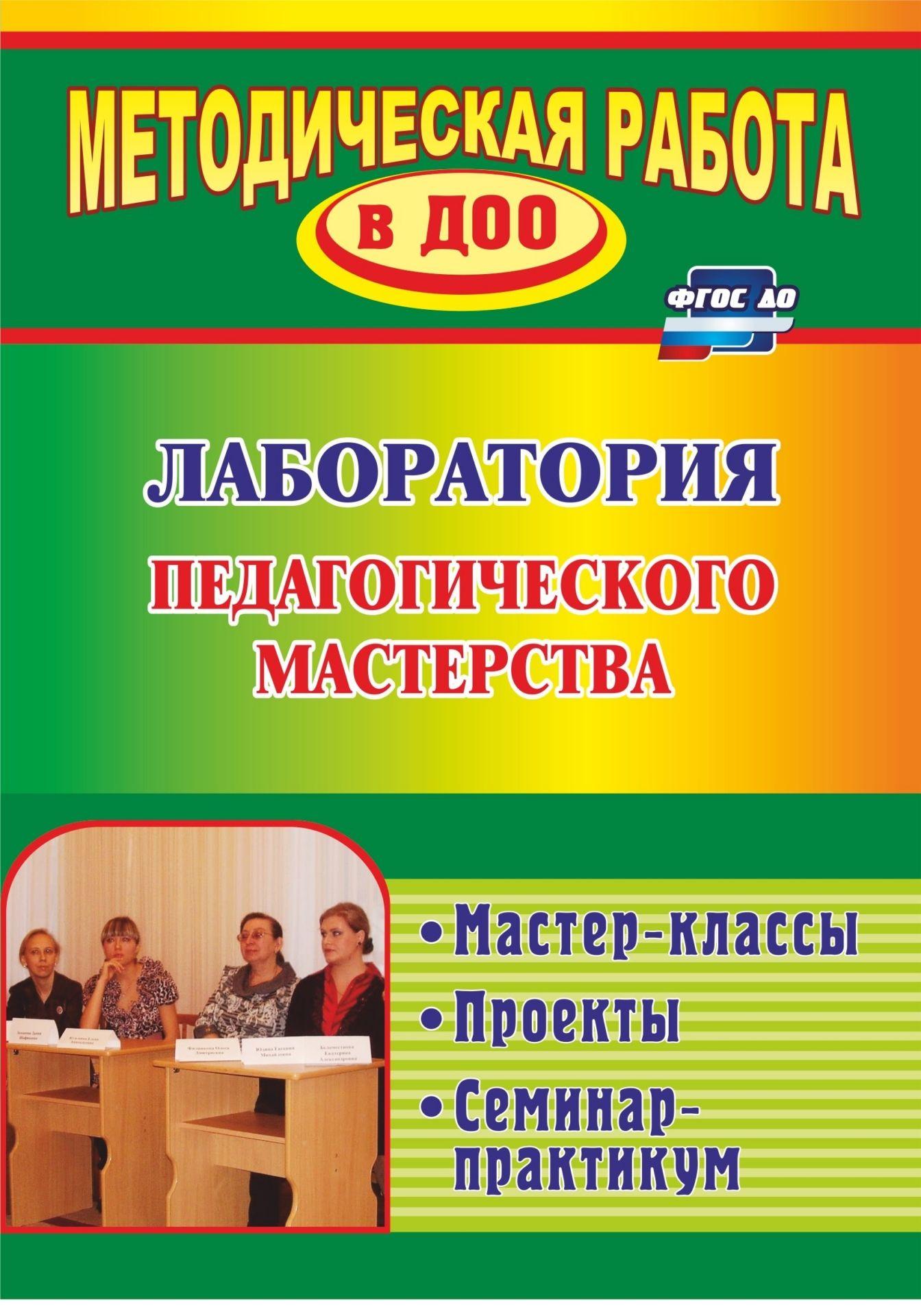 Лаборатория педагогического мастерства: мастер-классы, проекты, семинар-практикум