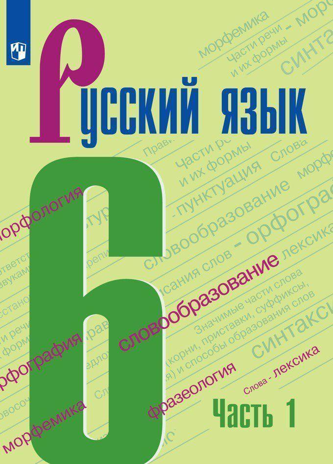 Русский язык. 6 класс. Учебник в 2-х частях