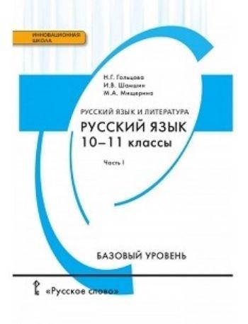 Русский язык. 10-11 классы. Учебник в 2-х частях