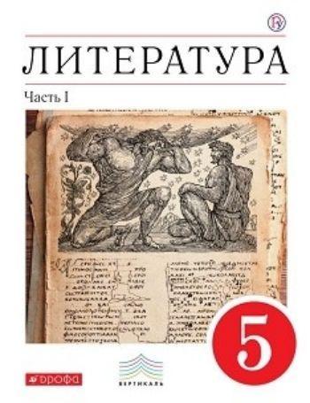 Литература. 5 класс. Учебник-хреcтоматия в 2-х частях
