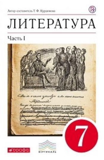 Литература. 7 класс. Учебник-хреcтоматия в 2-х частях