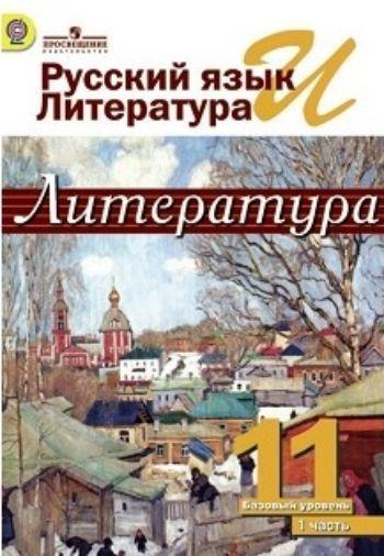 Литература. Русский язык и литература. 11 класс. Учебник в 2-х частях