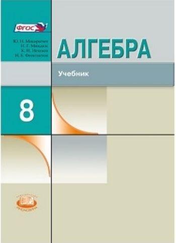 Алгебра. 8 класс. Учебник для ОУ с углубленным изучением математики