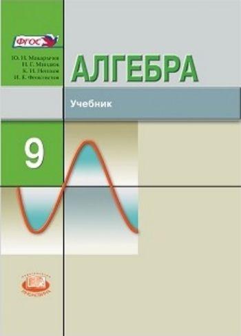 Алгебра. 9 класс. Учебник для ОУ с углубленным изучением математики