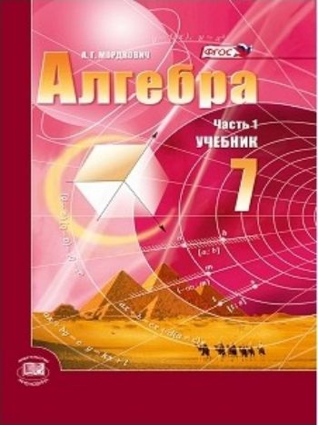 Алгебра. 7 класс. Учебник в 2-х частях