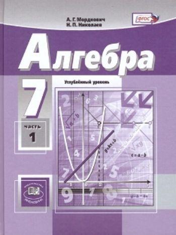 Алгебра. 7 класс. Учебник в 2-х частях для ОУ с углубленным изучением математики