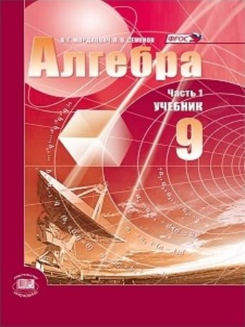 Алгебра. 9 класс. Учебник в 2-х частях