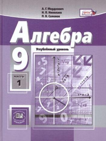 Алгебра. 9 класс. Учебник в 2-х частях для ОУ с углубленным изучением математики